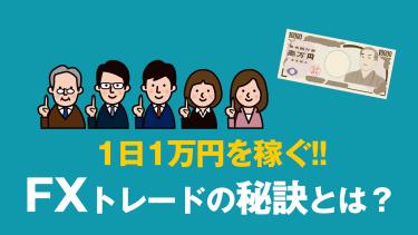 FXで1日1万円かせぐ