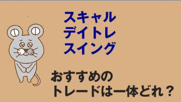 矢田はスキャル・デイトレ・スイングのどの手法?