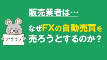 FXの自動売買を運用する人は、なぜそのシステムを売ろうとするのか?