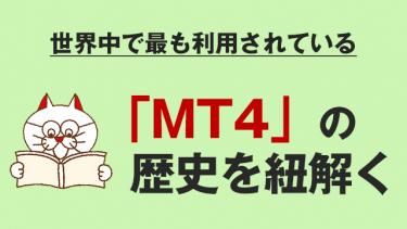 世界中で最も利用されている「MT4」の歴史を紐解く