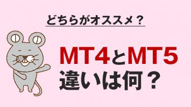 MT4とMT5の違いって?