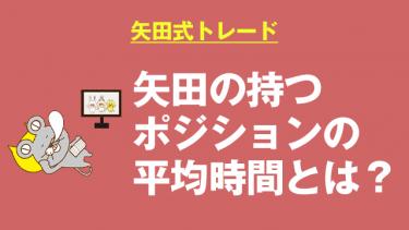 矢田が1日に持つポジションの平均時間をご紹介