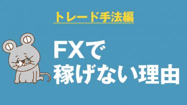 【トレード手法編】FXで稼げない理由