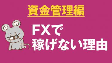 【資金管理編】FXで稼げない理由