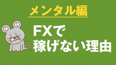 【メンタル編】FXで稼げない理由