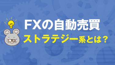 FXの自動売買「ストラテジー系」とは?
