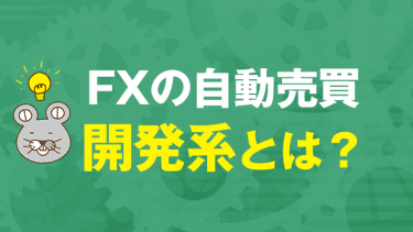 FXの自動売買「開発系」とは?