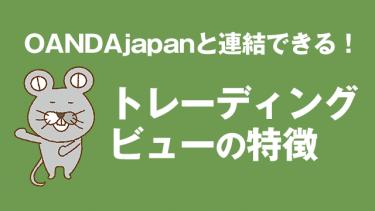 OANDA japanと連結できる「トレーディングビュー」の特徴