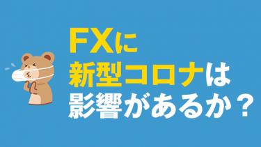 FXに新型コロナは影響があるか?