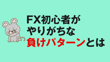FX初心者がやりがちな負けパターンとは?