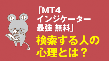 「MT4 インジケーター 最強 無料」と検索する人の心理は?