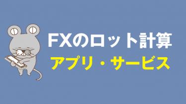 FXのロット計算ができるアプリやサービスをいくつかご紹介