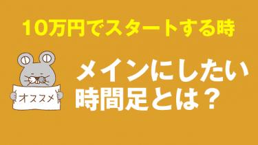 FXを10万円でスタートする時にメインにしたい時間足