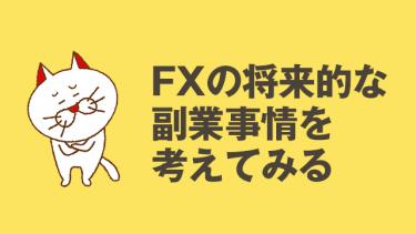 多くの人がFXを始めたきっかけとは?
