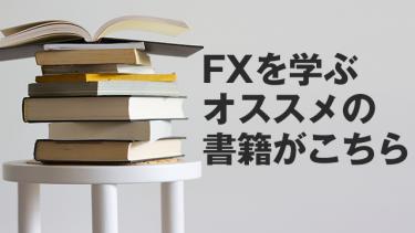 FXでおすすめの本はどれ?矢田のおすすめ本がこちら