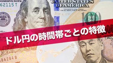 【FX】ドル円の時間帯ごとの特徴