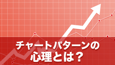 FXのチャートパターンの心理とは?