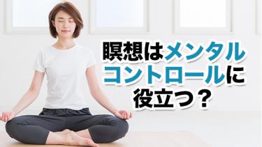 瞑想はFXのメンタルコントロールに役立つ?