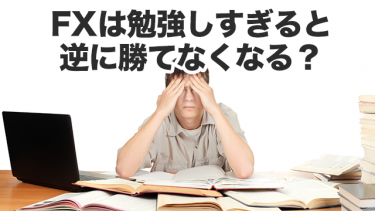 FXは勉強しすぎると逆に勝てなくなる?