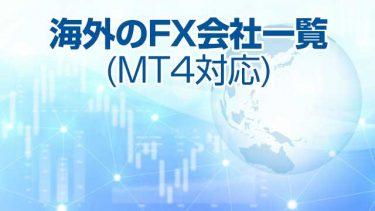 海外のFX会社の一覧(MT4対応)