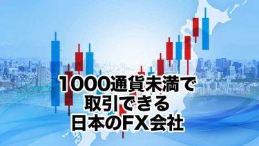1000通貨から取引できる日本のFX会社