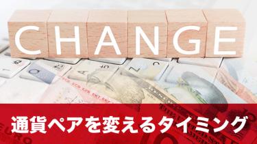 FXで通貨ペアを変えるタイミングや判断基準は?