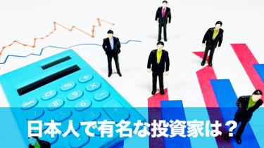 日本人で有名な投資家は誰?