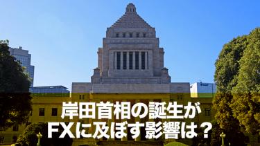 「岸田首相」誕生がFXに及ぼす影響を予想